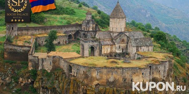 Отдых в Армении в отеле Sochi Palace 4* с экскурсиями по Еревану, в Гарни и Гегард, на озеро Севан, курорты Джермук и Цахкадзор. Скидка 50%