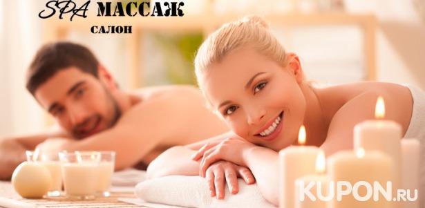 От 1 до 10 сеансов классического или расслабляющего массажа + роскошные spa-ритуалы для одного или двоих в салоне «Spa-массаж». Скидка до 84%