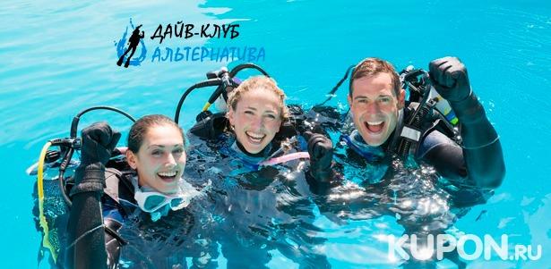 Базовый курс дайвинга для одного или двоих от дайвинг-клуба «Альтернатива»: занятия в бассейне, теория и аренда оборудования! Скидка до 65%