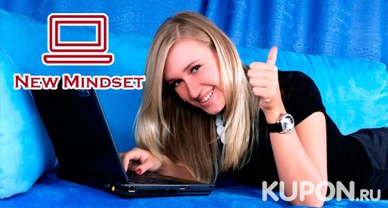 Дистанционное обучение от образовательного центра New Mindset: курс «SEO-специалист», «SMM-специалист», «Web-дизайнер-маркетолог», «Создание сайта», Microsoft и не только. Скидка до 94%