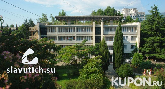 Скидка до 43% на отдых для одного или двоих с питанием, лечебными процедурами и развлечениями в санатории «Славутич» в Алуште