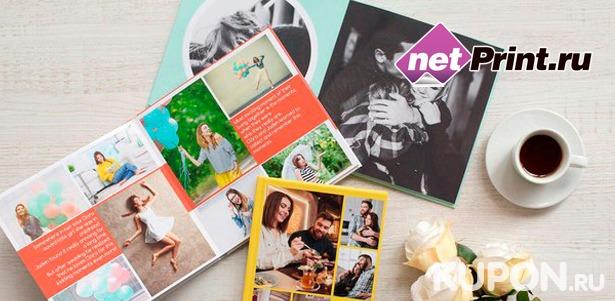Печать фотокниг Принтбук Премиум и Принтбук Royal в твердой персональной обложке, а также печать 10, 20, 35, 100 или 200 фотографий Премиум на бумаге Fuji Supreme от сервиса NetPrint. **Скидка до 45%**
