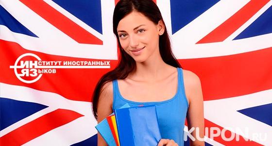 Дистанционное обучение английскому языку в Санкт-Петербургском Институте иностранных языков. Скидка до 92%
