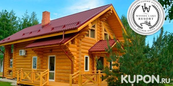Отдых с проживанием в коттедже в загородном отеле Woods Lake Resort в Псковской области. Скидка до 50%