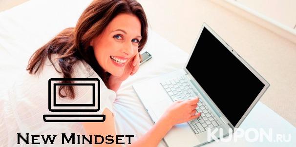 Безлимитный доступ к онлайн-курсам от международного образовательного центра New Mindset: «Стилист», «Парикмахер», «Имиджмейкер», «Мастер маникюра», «Мастер педикюра», «Мастер визажа», «Мастер-бровист», «Мастер плетения кос». Скидка до 95%