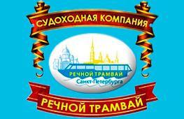 Судоходная компания «Речной трамвай Санкт-Петербурга»