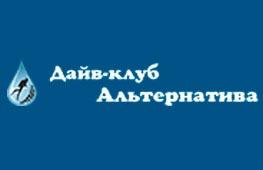 Дайв-клуб «Альтернатива»