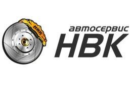 СТО «НВК-автосервис»