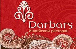 Индийский ресторан «Дарбарс»