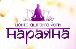 Центр йоги «Нараяна»