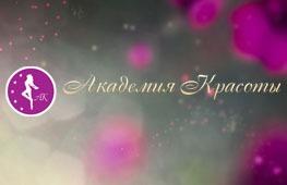Академия красоты орехово-зуево сайт официальный сайт