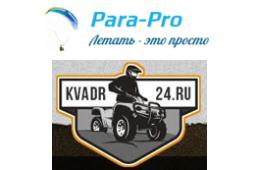 Компания Para-Pro и клуб «Квадр24»