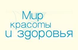 Косметологический центр «Мир красоты и здоровья»