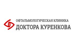 «Офтальмологическая клиника доктора Куренкова»