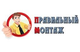Компания «Правильный монтаж»
