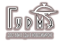 Служба доставки «Гурмэ»