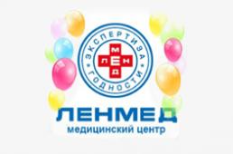 Медицинский центр «Ленмед»