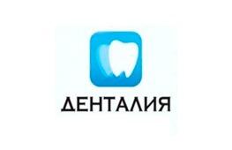 Стоматология «Денталия»