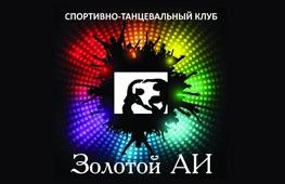 Танцевальный клуб «Золотой АИ»