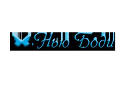 Сеть клиник аппаратной косметологии «Нью Боди»